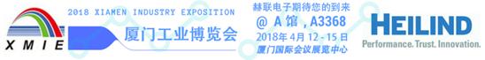 赫联电子将亮相2018厦门工业博览会