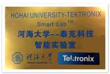 河海大学-泰克科技智能实验室在常州校区成立