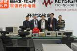 智能硬件创业门槛再降低 世强&Keysight免费测试服务正式上线