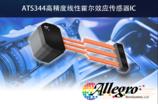 Allegro MicroSystems, LLC发布反向偏置差分式线性霍尔传感器IC