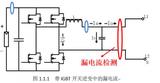漏电流检测基本原理以及在电动汽车充电桩中漏电流保护方法的选择