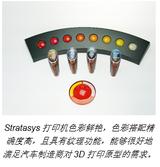 STRATASYS发布新型原形制作打印机以及工装夹具制作软件
