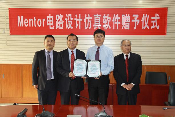 Mentor电路设计仿真验证平台软件赠予仪式