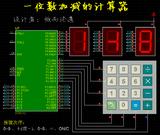 51單片機基于 Proteus 制作 10 以內加減的計算器