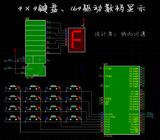 51单片机的4×4键盘识别与<font color='red'>74LS164</font>驱动数码显示