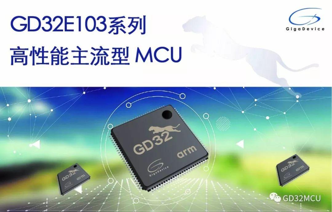 兆易创新推出全新GD32E103系列Cortex®-M4 MCU
