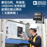 ADI公司的低功耗、单通道16位DAC支持高密度模拟输出模块