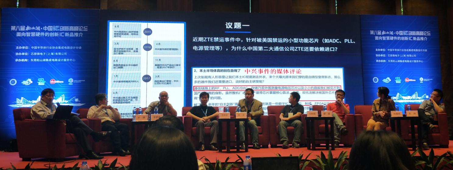 松山湖中国IC创新高峰论坛举办,专家冷静回顾中兴事件反思
