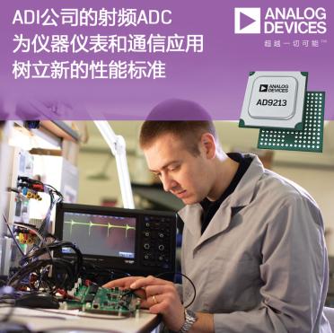 ADI 12位10.25-GSPS射频ADC为仪器仪表和通信树立新的性能标准