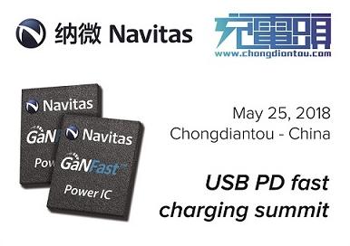 納微GaNFast?功率IC在中國USB PD快充產業高峰論壇大放異彩