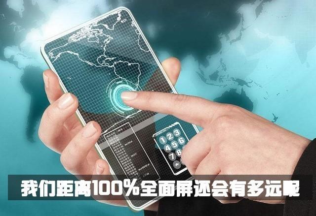 浅谈屏幕指纹 距离真全面屏手机还有多远?