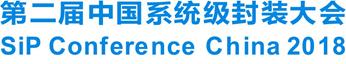 【早鸟票】SiP中国系统级封装大会初步日程发布