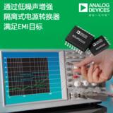 ADI公司隔离式电源转换器支持B类系统EMI等级