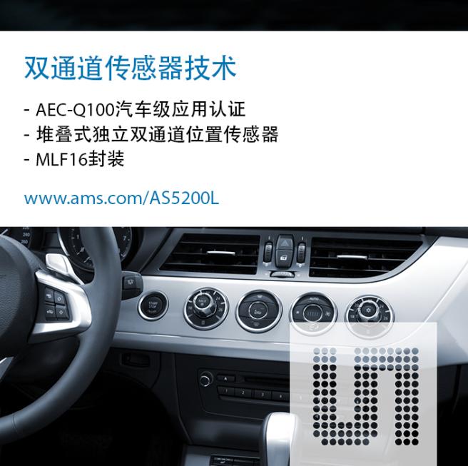 ams推出汽车级传感器芯片,解决电子换档器位置检测应用