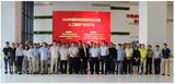2018中国异构系统架构标准高层研讨会在南京召开