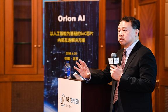 NetSpeed发布Orion AI -为下一代人工智能SoC带来极致性能与效率