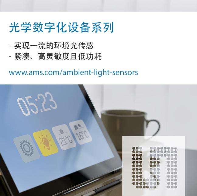 可在任何照明环境中优化亮度的ams新传感器
