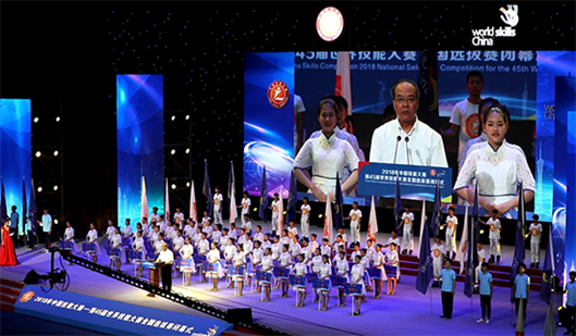 第45届世界技能大赛全国选拔赛圆满落幕