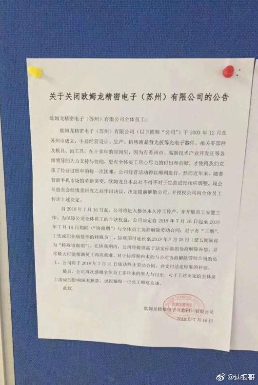 歐姆龍蘇州工廠7月16日停工