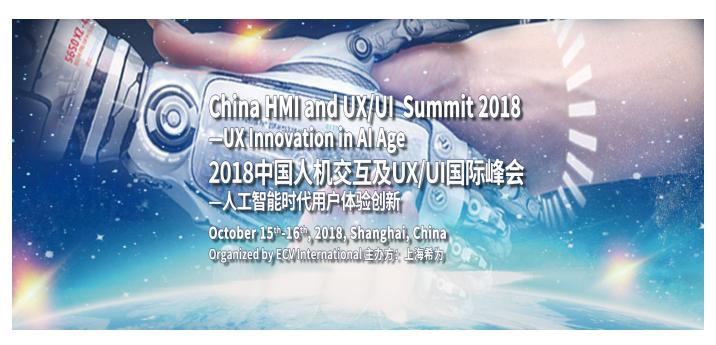 2018中国人机交互及UI/UX国际峰会与你相约10月