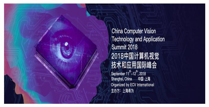 2018中国计算机视觉技术和应用创新国际峰会即将盛大开幕!