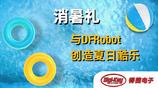 DFRobot Digi-Key 联合推出一系列产物视频和访谈