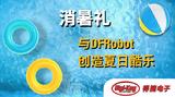 DFRobot Digi-Key 联合推出一系列产品视频和访谈