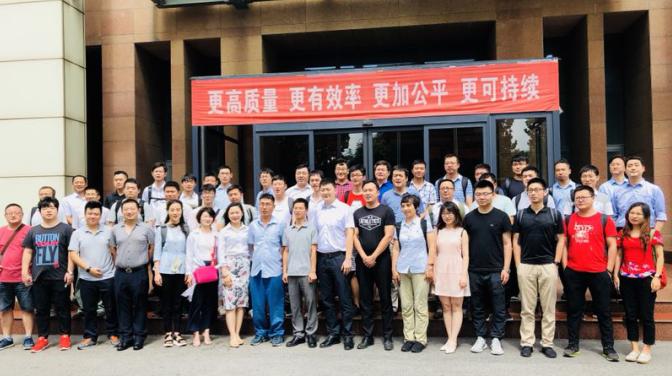 2018中国工业APP创新应用大赛真实场景赛现场调研与交流活动
