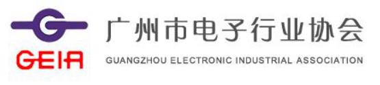 广州电子行业协会成为广东国际电子展ELEXSHOW支持单位