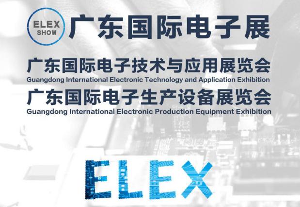 广东国际电子展将会于2019年5月29隆重开幕