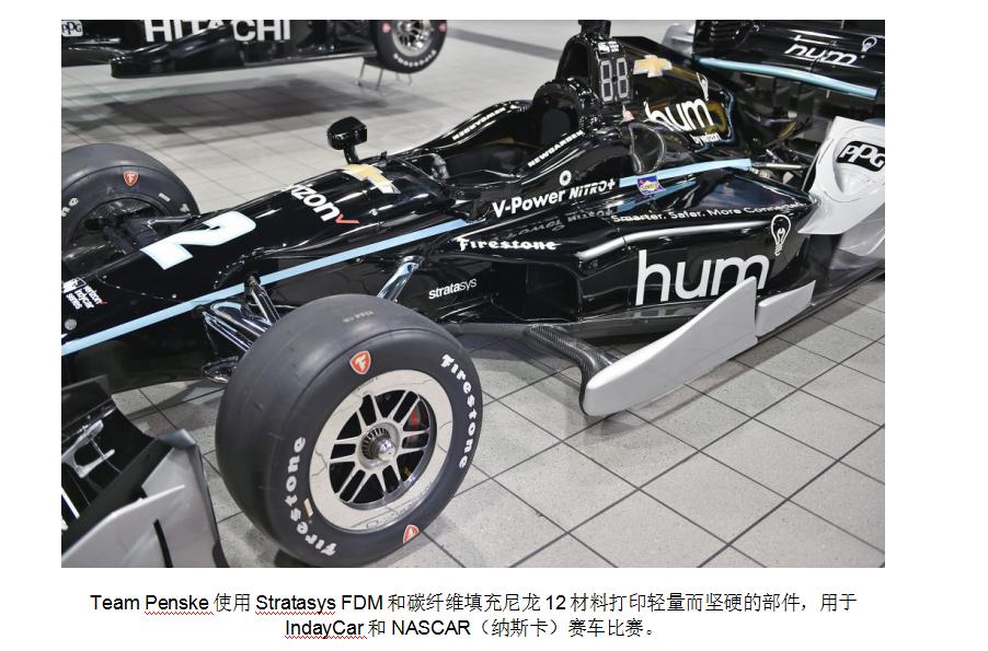 Stratasys推出工业级Fortus 380mc碳纤维3D打印机