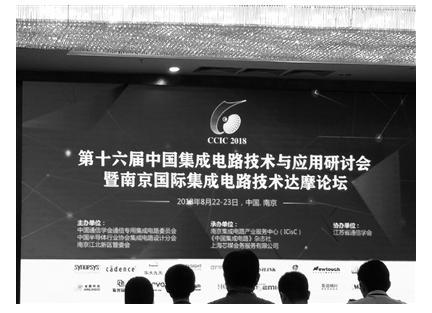 南京江北新区打造千亿级集成电路产业群