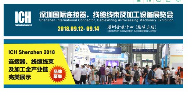 2018深圳国际连接器、线缆线束及加工设备展览会即将开幕
