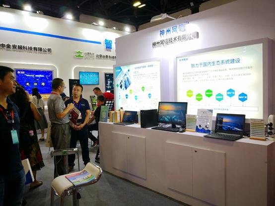 兆芯技术亮相2018中国国际金融展
