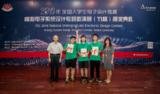 培养创新意识,TI杯全国大学生电子设计竞赛南京落幕