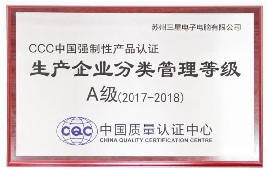 三星筆記本電腦連續3年獲權威機構A級認可