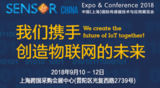 SENSOR CHINA 2018即将开幕,引领传感新风向