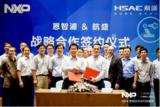恩智浦携手航盛,助力汽车电子产业升级
