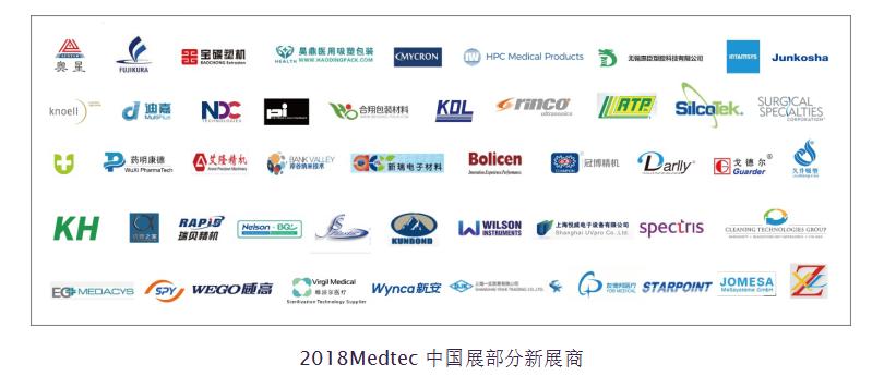 2018Medtec中国展聚焦全新医疗器械资源