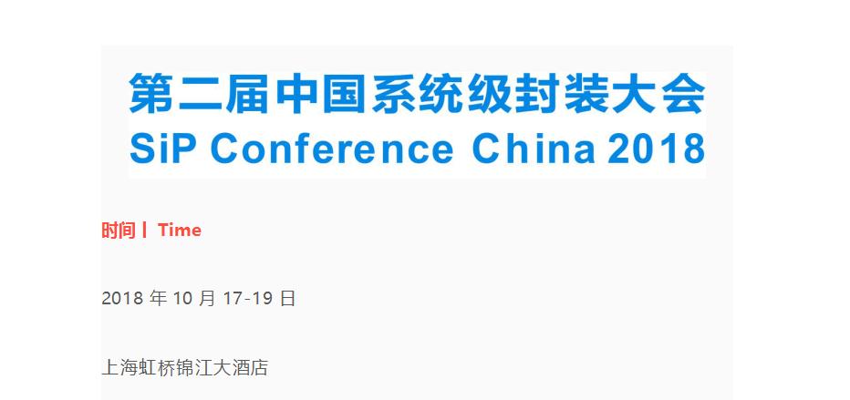 全球SiP领域顶级专家齐聚第二届中国系统级封装大会