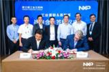 恩智浦与工业富联携手,加速智能制造产业变革