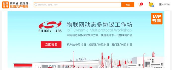 世强&Silicon Labs物联网动态多协议工作坊首站杭州
