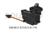 EM-05 5 系列栓式电子锁