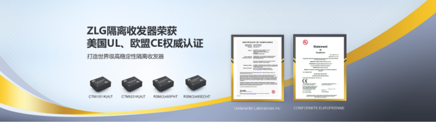 美国UL、欧盟CE认证为ZLG隔离模块的性能提供了强力佐证