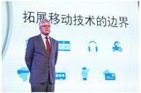 天翼智能生态博览会与您相约广州