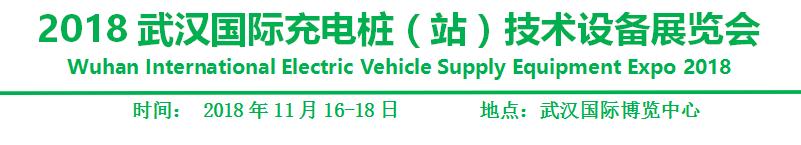 2018武汉国际充电桩(站)技术设备展览会邀请函