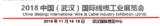 2018中国(武汉)国际<font color='red'>线缆</font><font color='red'>工业</font>展览会即将开幕