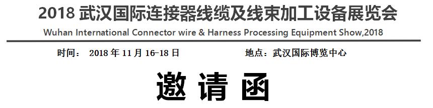 2018武汉国际连接器线缆及线束加工设备展览会与您不见不散