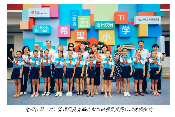 江西萍乡湘东区腊市镇德州仪器(TI)希望小学正式落成并启