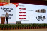 兆芯KX-6000系列处理器亮相济南